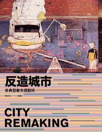 反造城市【增訂版】
