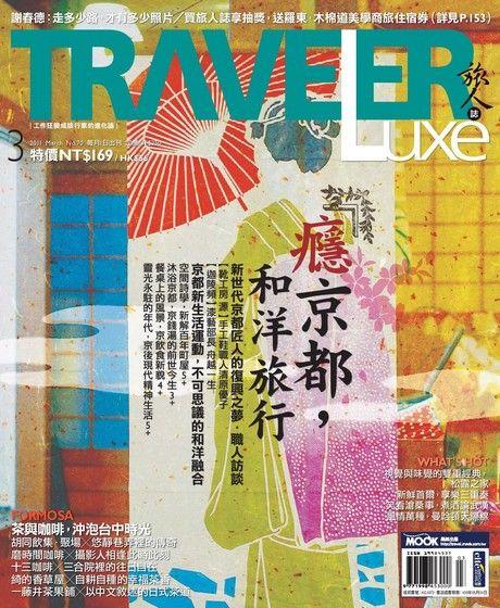 旅人誌_2011/3月號_NO.70