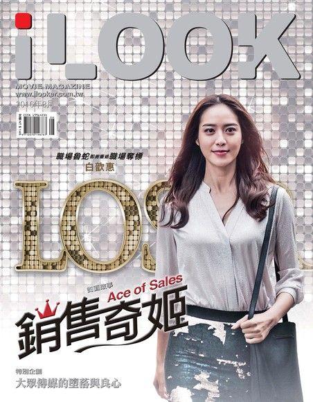 iLOOK電影雜誌 08月號2016【B冊】