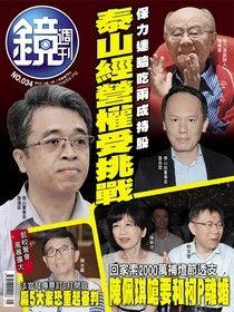 鏡週刊 第34期 2017/05/24