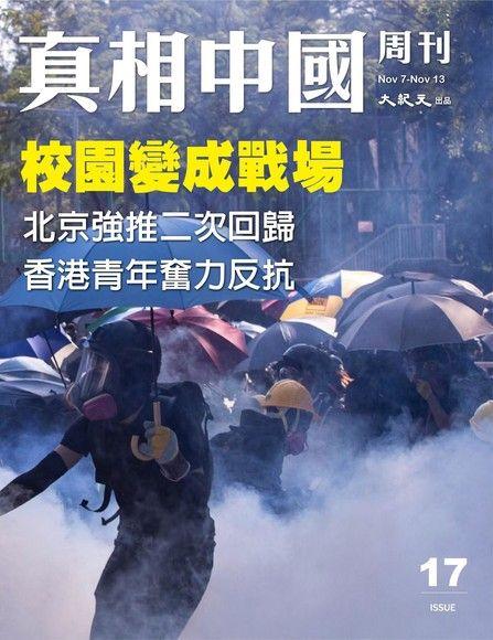 真相中國周刊 2019.11月號/第17期