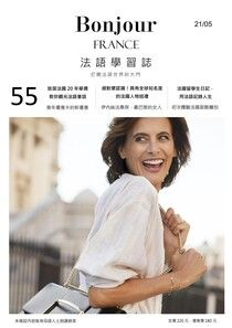 Bonjour!France法語學習誌 05月號/2021 第55期