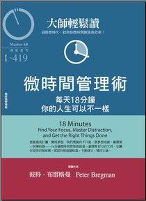 大師輕鬆讀419:微時間管理術