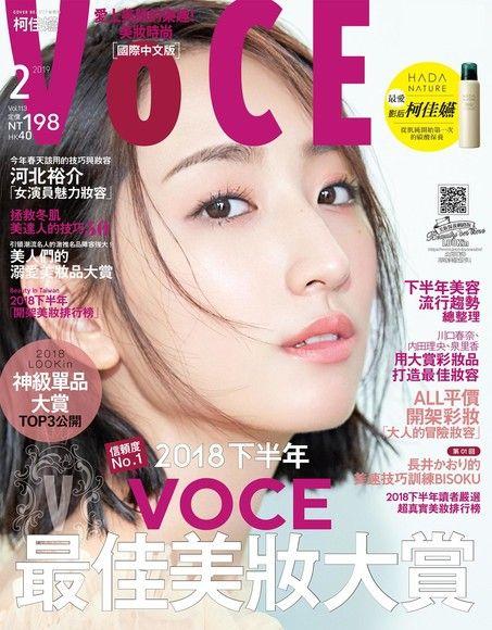 VoCE美妝時尚國際中文版 02月號/2019 第113期