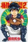 棒球大聯盟2nd(06)