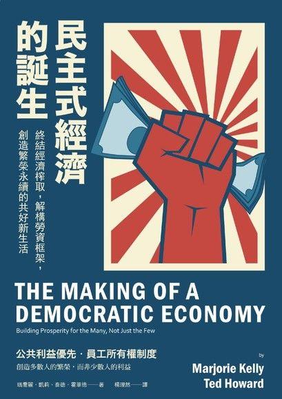 民主式經濟的誕生