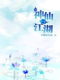 神仙也有江湖(卷五)