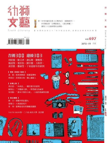 幼獅文藝 01月 2012 第697期