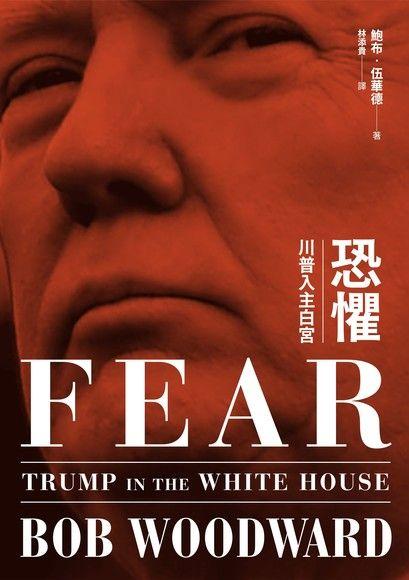 恐懼:川普入主白宮
