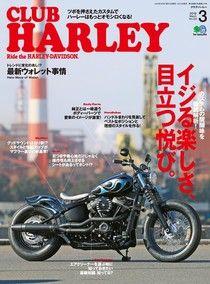 CLUB HARLEY 2019年3月號 Vol.224 【日文版】