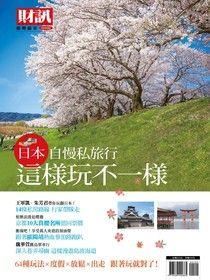 財訊雙週刊 趨勢贏家特別版:日本自慢私旅行 這樣玩不一樣