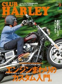 CLUB HARLEY 2017年9月號 Vol.206 【日文版】