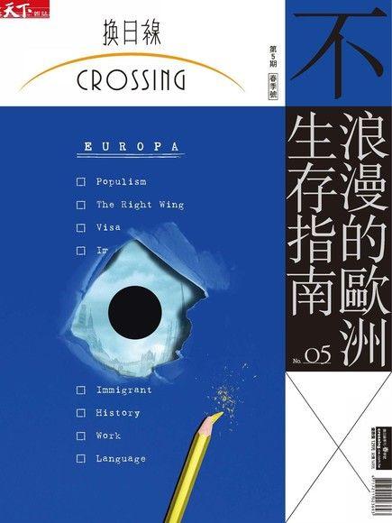 天下雜誌《Crossing換日線》 春季號/ 2018