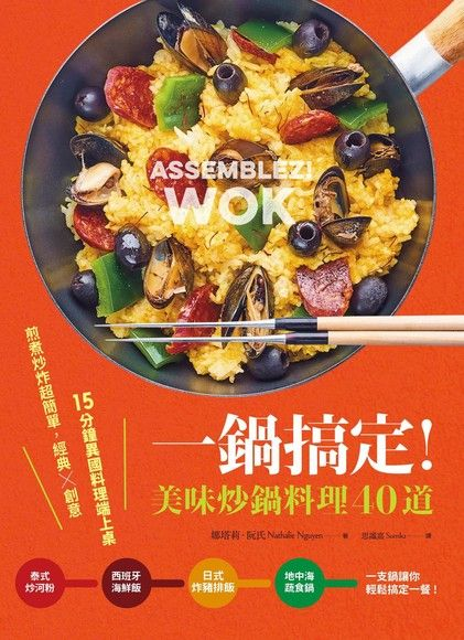 一鍋搞定!美味炒鍋料理40道