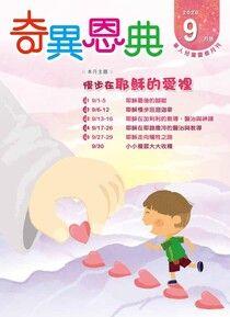 奇異恩典靈修月刊【繁體版】2020年09月號