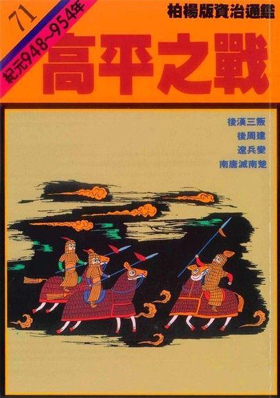 通鑑(71):高平之戰