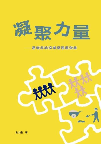 凝聚力量:香港非政府機構發展軌跡