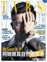 TVBS周刊 第786期 2012/11/20