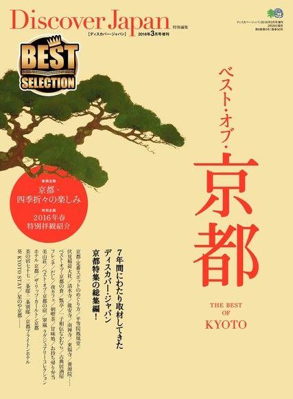 Discover Japan特別編集BEST・OF・京都【日文版】
