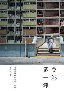 【电子书】香港第一課
