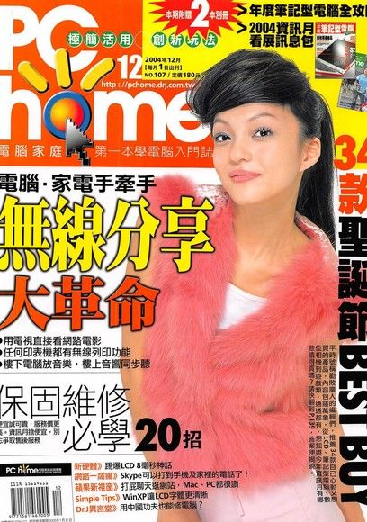 PC home 電腦家庭 12月號/2004 第107期