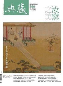 典藏古美術 11月號/2016 第290期