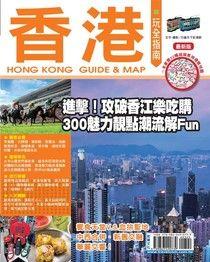 香港玩全指南 '15-'16版