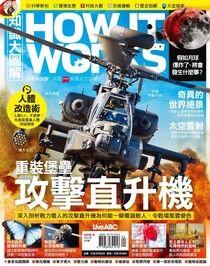HOW IT WORKS知識大圖解國際中文版 04月號/2017 第31期