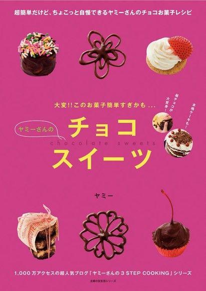 Yummy的巧克力甜點(日文書)