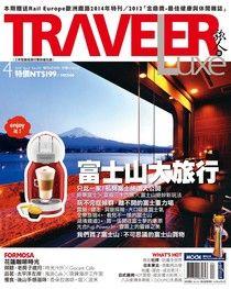 TRAVELER luxe旅人誌 04月號/2014 第107期