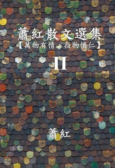 蕭紅散文選集II