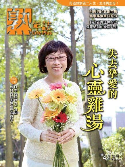 Life Plus 熟年誌 2016年04月號
