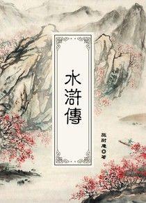 【电子书】水滸傳