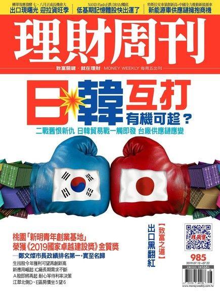 理財周刊 第985期 2019/07/12
