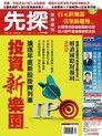 先探投資週刊 1749期 2013/10/25