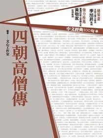 中文經典100句:四朝高僧傳