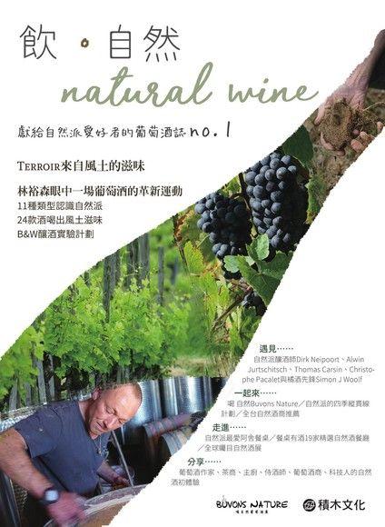 飮.自然Natural Wine