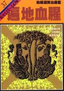 通鑑(37):遍地血腥