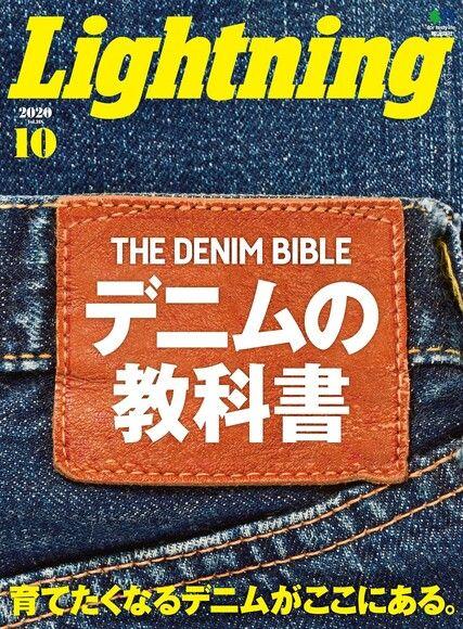 Lightning 2020年10月號 Vol.318 【日文版】