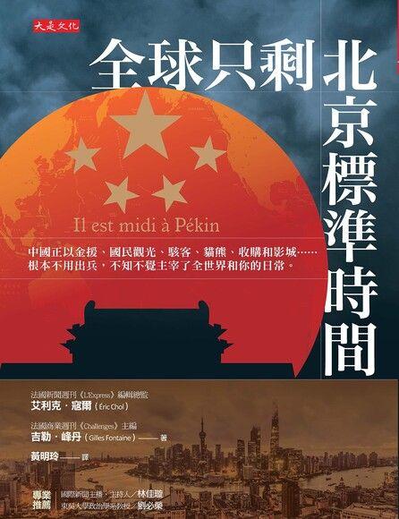 全球只剩北京標準時間
