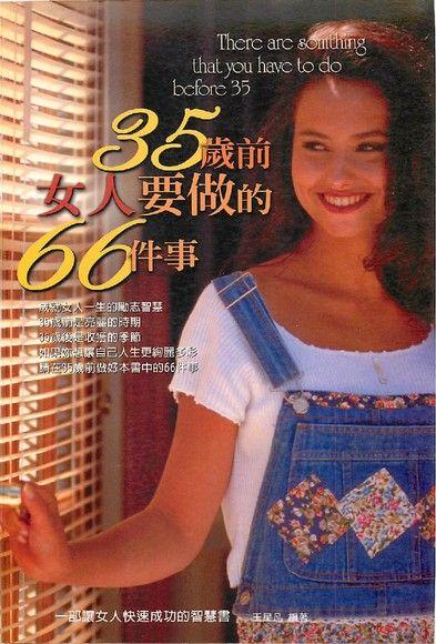 35歲前女人要做的66件事(平裝)