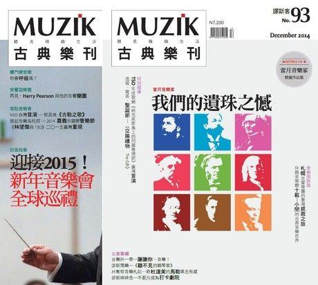 MUZIK古典樂刊 12月號/2014 第93期