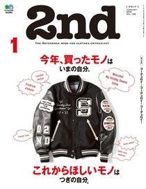 2nd 2018年1月號 Vol.130 【日文版】