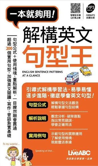 解構英文句型王(口袋書)