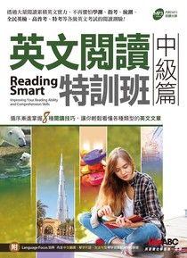 英文閱讀特訓班:中級篇