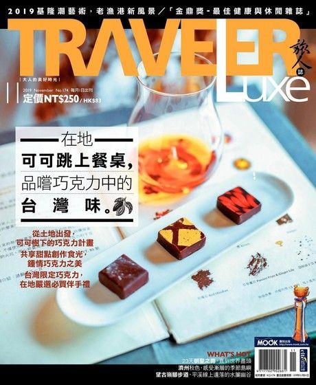 TRAVELER luxe旅人誌 11月號/2019 第174期