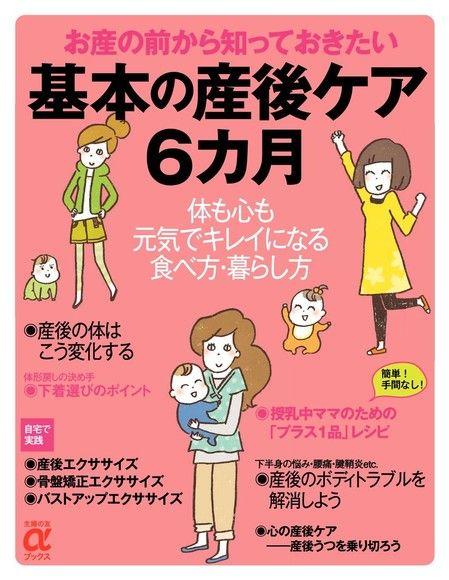 基本產後照護(日文書)
