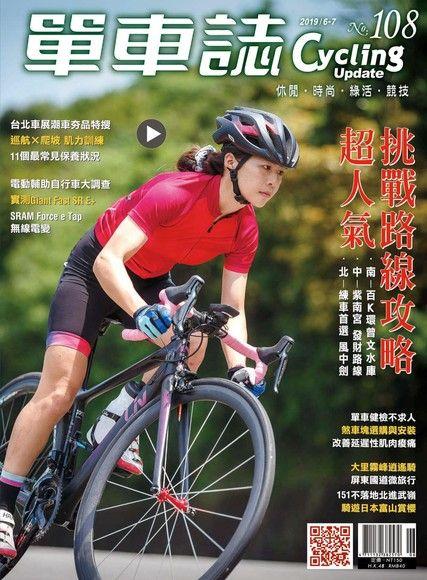 Cycling Update單車誌雙月刊 06-07月號 2019年 第108期