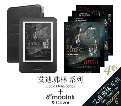 mooInk + 皮套 + 《艾迪.弗林系列(四冊)》套組