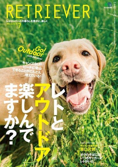 RETRIEVER 2018年7月號 Vol.92 【日文版】